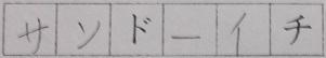 サソドーイチ - コピー.JPG