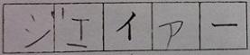 ジエイアー - コピー.JPG