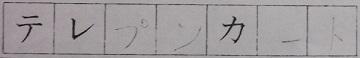 テレプンカード - コピー.JPG