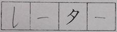 レーター - コピー.JPG