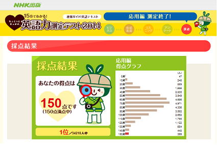 NHK English test.png