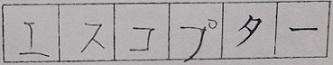 エスコプター - コピー.JPG