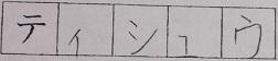 ティシュウ - コピー.JPG