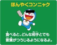 翻訳こんにゃく.jpg