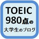TOEIC980点の大学生のブログ ロゴ.png