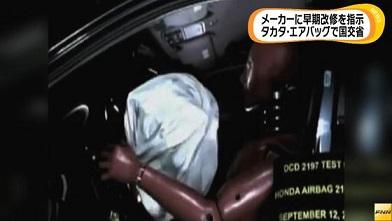 takata airbag.jpg